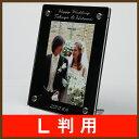 『 特別な思い出は、特別なフォトフレームに。 』【L判用・写真たて】 送料無料・彫刻代込!!写真立て/フォトスタンド◎●◎名入れ彫刻L判アクリルフォトフレーム(クリア×ブラック・2つ足・ネジ式)[フォトスタンド フォトフレーム 写真立て 写真たて]誕生日プレゼント,出産祝い,結婚祝い,結婚記念日,還暦祝いの贈り物【楽ギフ_包装選択】【楽ギフ_のし宛書】【楽ギフ_名入れ】