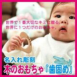 [◆名入れ彫刻◆木のおもちゃ「歯固め【単品販売】」無塗装天然木ブナ使用★赤ちゃんに木のおもちゃとして・ご出産祝い・出産記念品の贈り物・気軽に贈れるプレゼントです【Sana*Sana】]