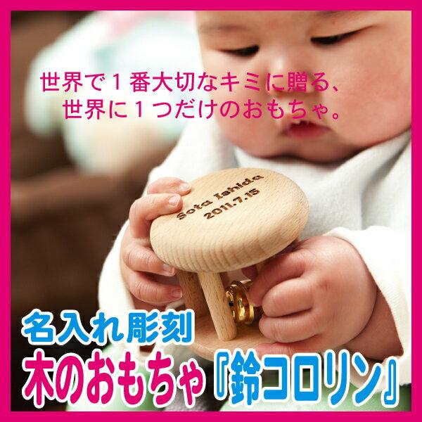 出産祝いに名入れ木のおもちゃ名入れ無料「鈴コロリン単品販売」無塗装天然木ブナ使用音が鳴る赤ちゃん用木