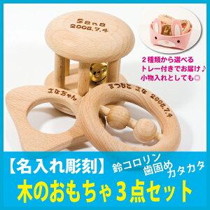 おもちゃ コロリン・カタカタ・