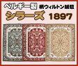 【☆送料込み】柄物ベルギー製柄ウィルトン織りカーペット・ジュータンシラーズ1897 240x330cm 約6畳