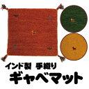 【☆送料込みでお届け】ウール100%絨毯インド製ギャベ緞通じゅうたん・ジュータン緞通(段通)40×40cm マットサイズ