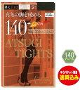 【ゆうパケット発送のみ送料込み】日本製 ATSUGI TIGHTS アツギ タイツストッキング・タイツ ブラック(BLACK) 140デニール2足組M〜L L〜LLサイズ FP14002P