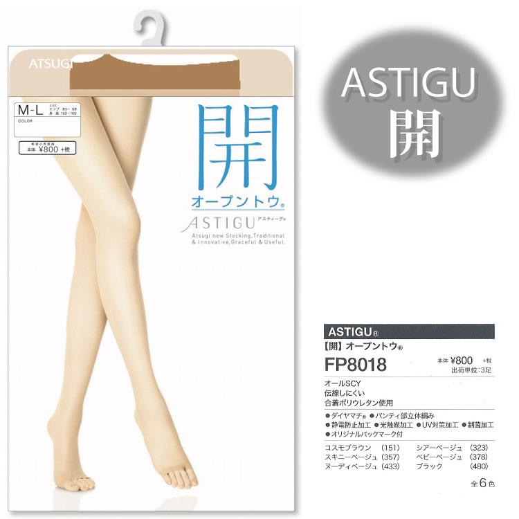 ATSUGI アツギ ストッキング【開】3足セット ASTIGU(アツギ アスティーグ)オープントウパンティストッキング 日本製 FP8018