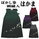 女性用・ぼかし染め 刺繍入り袴(はかま・ハカマ)ポリエステル100%