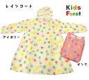 《丸高衣料 Kids Foret 》キッズフォーレ ドット柄レインコート・雨合羽B81808