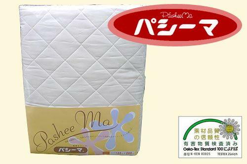 【送料込み価格!】龍宮 パシーマ肌掛け・ケット ダブルサイズ(190×260cm)