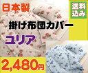 【送料込み価格】ウェスティー日本製 綿100%シングルロングサイズ 両面プリント 掛け布団カバーユリア(62758)