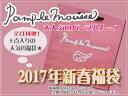 【10000円以上で送料無料!】2017年新春福袋 メーカー作成福袋 パンプルムース(Pample mousse)福袋 ベビーサイズ80〜95cm(日本製)
