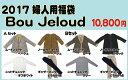 送料込み(沖縄・離島は別料金)2017年メーカー作成 新春福袋婦人服 ブージュルード(Bou Jeloud)レディース福袋