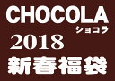 【10000円以上で送料無料!】2018年新春福袋 メーカー作成福袋 ショコラ 福袋(chocola 91200 91210)