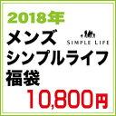 2018年メーカー作成 新春福袋紳士服 シンプルライフ(SIMPLE LIFE)メンズ福袋