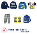 【送料無料】2020年新春福袋 メーカー作成 男の子福袋 JR新幹線 男児福袋80~95cm