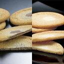 【ザ・さんくろうど】プレミアム蔵生(くらなま)・黒・白セット 24枚入り(黒×12・白×12)北海道産小麦粉100%使用