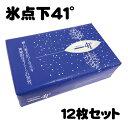 高橋製菓 氷点下41°(氷点下41度)-41° 12枚セット(送料 北海道400円、その他700円・