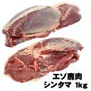 送料無料 期間限定 ポイント20倍北海道産直 エゾ鹿肉 シンタマ ブロック1kg以上北海道 ジビエギフト 贈り物に