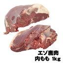 送料無料 期間限定 ポイント20倍北海道産直 エゾ鹿肉 内もも ブロック1kg北海道 ジビエギフト 贈り物に