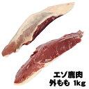 送料無料北海道産直 エゾ鹿肉 外もも ブロック1kg北海道 ジビエギフト 贈り物に