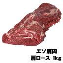 送料無料 期間限定 ポイント20倍北海道産直 エゾ鹿肉 肩ロース ブロック1kg北海道 ジビエギフト 贈り物に