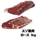 送料無料 期間限定 ポイント20倍北海道産直 エゾ鹿肉 ロース ブロック1kg北海道 ジビエギフト 贈り物に
