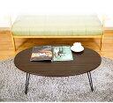 代引不可 折りたたみテーブル オーバルLP-8822 ダークブラウン