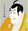 特色工芸色紙1枚 浮世絵 歌舞伎 役者絵 竹村定之進 作:東洲斎写楽 K3-023