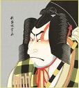 特色工芸色紙1枚 浮世絵 歌舞伎 役者絵 松王丸 作:東洲斎写楽 K3-024