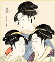 特色工芸色紙1枚 浮世絵 美人画 寛政の三美人 作:喜多川歌麿 K3-003