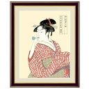 浮世絵 額絵 美人画 「 ビードロを吹く娘 」 作:喜多川歌麿 (F4サイズ・額飾り:42×34cm) G4-BU030