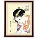 浮世絵 額絵 美人画 「 扇屋花扇 」 作:喜多川歌麿 (F4サイズ・額飾り:42×34cm) G4-BU034