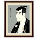 浮世絵 額絵 役者絵 「 志賀大七 」 作:東洲斎写楽 (F6サイズ・額飾り:52×42cm) G4-BU042