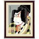 浮世絵 額絵 役者絵 「 松王丸 」 作:歌舞妓堂艶鏡 (F6サイズ・額飾り:52×42cm) G4-BU043