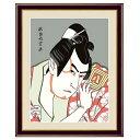 浮世絵 額絵 役者絵 「 市川八百蔵の薬王丸 」 作:歌舞妓堂艶鏡 (F6サイズ・額飾り:52×42cm) G4-BU045