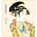 特色工芸色紙1枚 浮世絵 美人画 道成寺 作:喜多川歌麿 K3-033