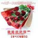 薔薇のダズンフラワー 12本の花に思いを込めて
