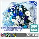 花束20000青バラと他の花も混ぜてオリジナル【世界に一つの贈り物♪お誕生日出産祝いなどの記念に残る