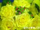 黄色薔薇 ラメ付きイエロー系1本黄色バラ【本数指定でバラ花束】黄バラ【誕生日】【花】【楽ギフ_包装】【楽ギフ_メッセ入力】プレゼントに◎