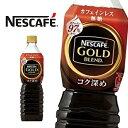 ネスレ日本 ネスカフェ ゴールドブレンド コク深め ボトルコーヒー カフェインレス 無糖 900mlPET×12本入 NESCAFE GOLD BLEND