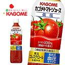 ショッピングトマトジュース カゴメ トマトジュース (濃縮トマト還元) [機能性表示食品] 720mlPET×15本入 KAGOME