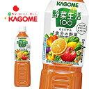 カゴメ 野菜生活100 オリジナル 720mlPET×15本入 KAGOME