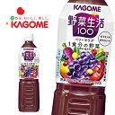 カゴメ 野菜生活100 ベリーサラダ 720mlPET×15本入 KAGOME