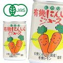 ショッピング野菜ジュース 光食品 有機 にんじんジュース 160g缶×30本入 HIKARI