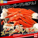 An extra-large 6L snow crab more than Hokkaido processing of! A superpremium! For 4 2 kilos shoulders!