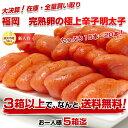クーポン使用で「高級明太子」2300円を⇒980円!3箱以上で送料無料!