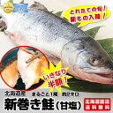 It is one approximately 2 kilos together with a slightly salted salmon (salting lightly) circle from Hokkaido