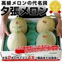 高級メロンの代名詞 夕張メロン 大玉2キロサイズ×4玉(優品または良品)合計約8キロ