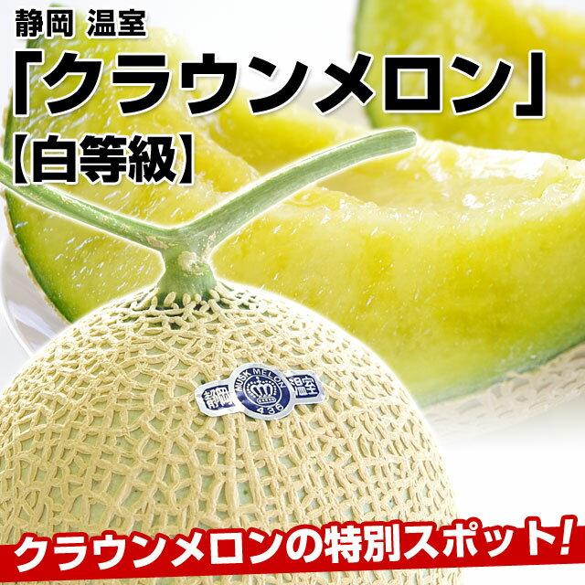 静岡県産 クラウンメロン 白等級   6キロ以上(6玉) メロン めろん
