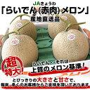 北海道 JAきょうわ 産地直送 らいでんメロン 赤肉 超大玉 約2キロ×4玉⇒合計8キロ!