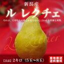 送料無料 新潟県より産地直送 JAにいがた南蒲 洋梨ル・レクチェ 良品 約2キロ(5玉から8玉) ようなし るれくちぇ
