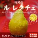 【送料無料】新潟産 ル レクチェ 「良品」2キロ(5玉〜8玉)